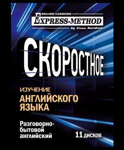 Изучение английского языка по экспресс-методу Илоны Давыдовой. Диск 11