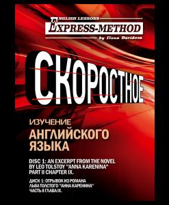 Изучение сложного литературного английского по экспресс-методу Илоны Давыдовой. Диск 1