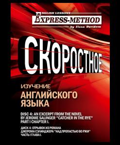 Изучение сложного литературного английского по экспресс-методу Илоны Давыдовой. Диск 4