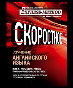 Изучение сложного литературного английского по экспресс-методу Илоны Давыдовой. Диск 5