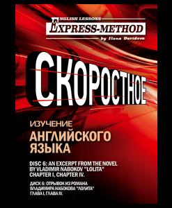 Изучение сложного литературного английского по экспресс-методу Илоны Давыдовой. Диск 6