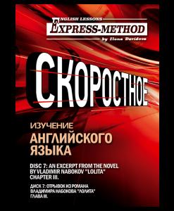 Изучение сложного литературного английского по экспресс-методу Илоны Давыдовой. Диск 7