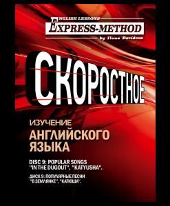 Изучение сложного литературного английского по экспресс-методу Илоны Давыдовой. Диск 9
