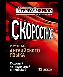 Изучение сложного литературного английского по экспресс-методу Илоны Давыдовой. Полный курс