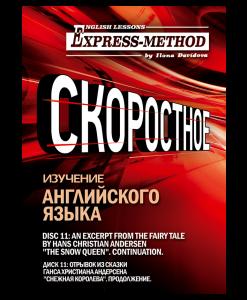 Изучение сложного литературного английского по экспресс-методу Илоны Давыдовой. Диск 11