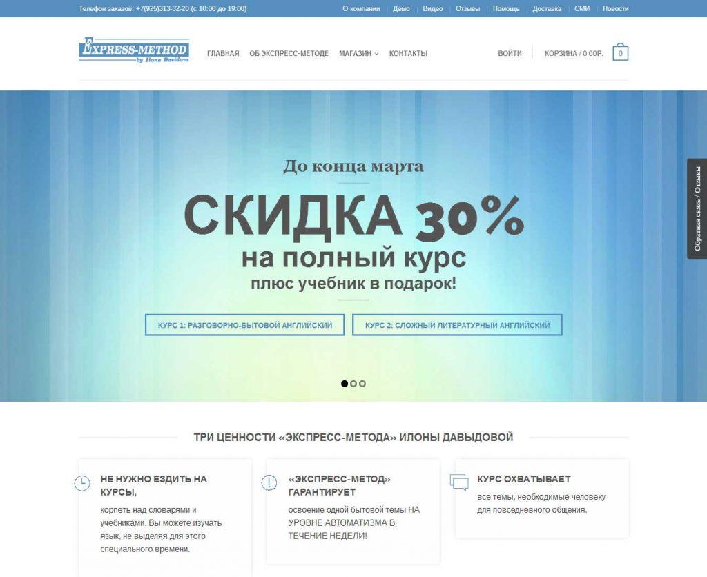 Обновление сайта экспресс-метода Илоны Давыдовой