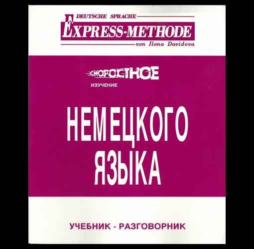 Учебник-разговорник немецкого курса Илоны Давыдовой